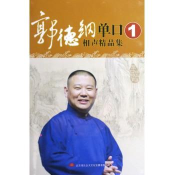CD-R郭德纲单口相声精品集<1>(5碟装)
