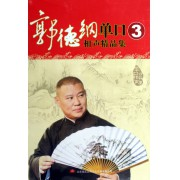CD-R郭德纲单口相声精品集<3>(5碟装)