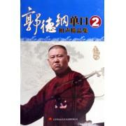 CD-R郭德纲单口相声精品集<2>(5碟装)