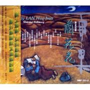 CD兰花花(陕北民歌)