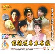 VCD黄梅戏名家名段卡拉OK<锦凤凰中国戏曲珍品>(3碟装)