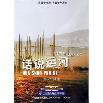 DVD话说运河(6碟装)