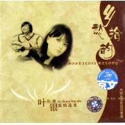 CD叶佳修银霞精选集<乡愁拾韵>(蓝标签京文)