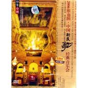 DVD2006维也纳中国新民歌经典音乐会(2碟装)
