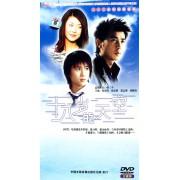 DVD十八岁的天空(3碟装)