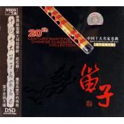CD-DSD中国十大笛子名家名曲