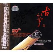 CD-DSD中国十大古筝名家名曲