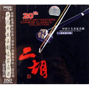 CD-DSD中国十大二胡名家名曲