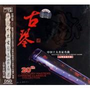 CD-DSD中国十大古琴名家名曲