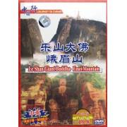 DVD乐山大佛峨眉山(中国行)