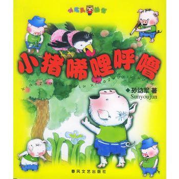 小猪唏哩呼噜/小布头丛书
