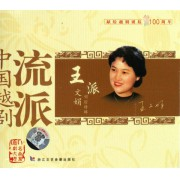 CD中国越剧流派王派王文娟唱腔特辑