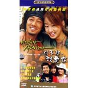 DVD对不起我爱你(4碟装)