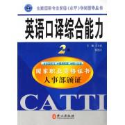 英语口译综合能力(2级)/全国翻译专业资格水平考试辅导丛书