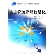 人力资源管理信息化(21世纪高等学校电子信息类专业规划教材电子商务)