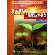测土配方施肥技术要览/养分资源综合管理理论与实践丛书