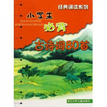 小学生必背古诗词80首/经典诵读系列