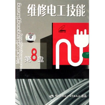 VCD维修电工技能(第8盘)