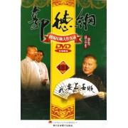 DVD郭德纲<3>(5碟装)