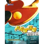 乒乓球运动健康手册(附手册)/运动入门指南系列
