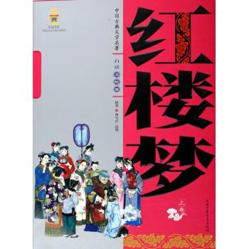 红楼梦(上下白话美绘版)/中国古典文学名*