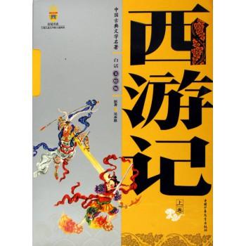 西游记(上下白话美绘版)/中国古典文学名*