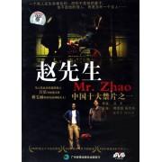 DVD赵先生