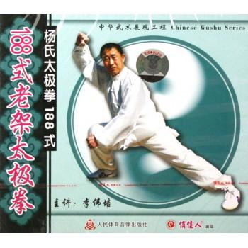 VCD杨式太*拳188式(188式老架太*拳)