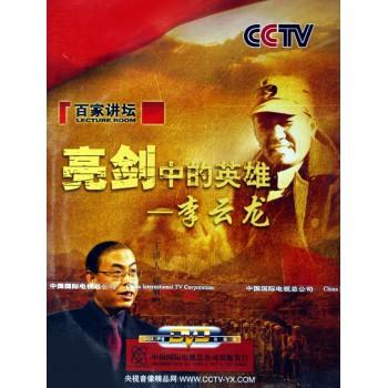 DVD亮剑中的英雄-李云龙(百家讲坛)