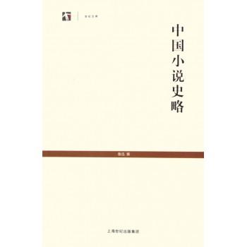 中国小说史略/世纪文库