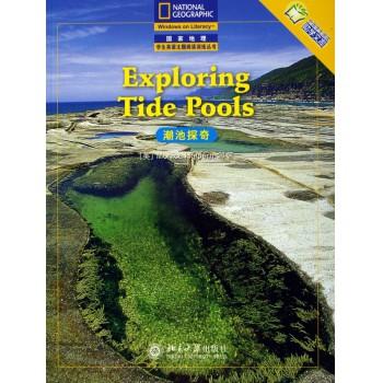 潮池探奇/国家地理学生英语主题阅读训练丛书