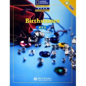 诞生石/国家地理学生英语主题阅读训练丛书
