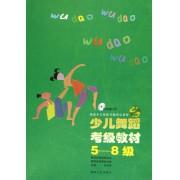 少儿舞蹈考级教材(附光盘5-8级湖南少儿舞蹈考级指定教材)