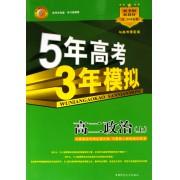 高二政治(上与最新版考纲全程对接与最新人教版教材配套)/5年高考3年模拟