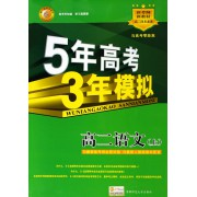 高二语文(上与最新版考纲全程对接与最新人教版教材配套)/5年高考3年模拟