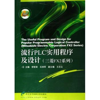 流行PLC实用程序及设计(三菱FX2系列)