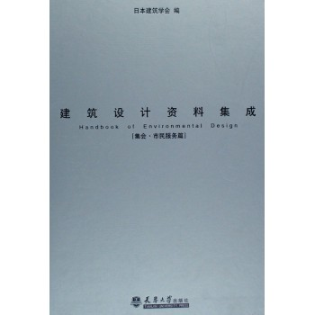 建筑设计资料集成(集会市民服务篇)(精)
