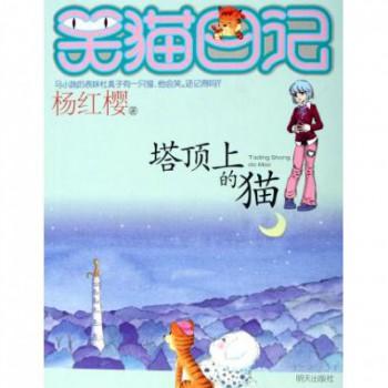 塔顶上的猫/笑猫日记