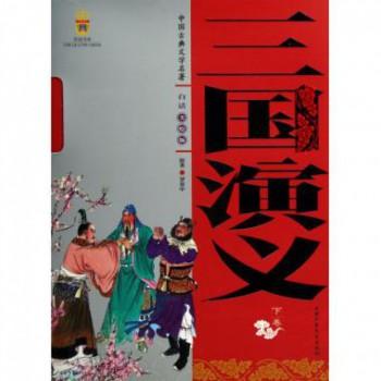 三国演义(上下白话美绘版)/中国古典文学名*