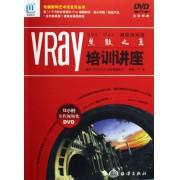3ds max超级渲染器焦散之王VRay培训讲座(附光盘全彩印刷)/电脑数码艺术活宝贝丛书