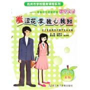 VCD羞涩花季我心我知(2碟装)/青苹果系列