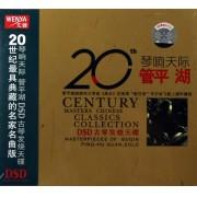 CD-DSD管平湖20世纪琴响天际