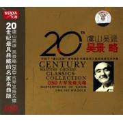 CD-DSD吴景略20世纪虞山吴派