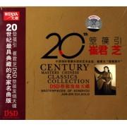 CD-DSD崔君芝20世纪箜篌引