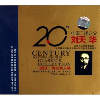 CD-DSD刘天华20世纪中国二胡之父