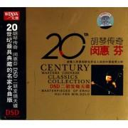 CD-DSD闵惠芬20世纪胡琴传奇