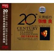 CD-DSD张维良20世纪天箫畅吟