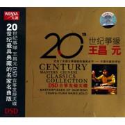 CD-DSD王昌元20世纪筝缘