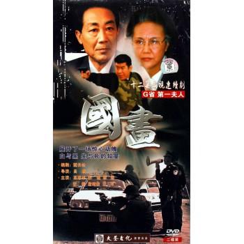DVD国画(2碟装)