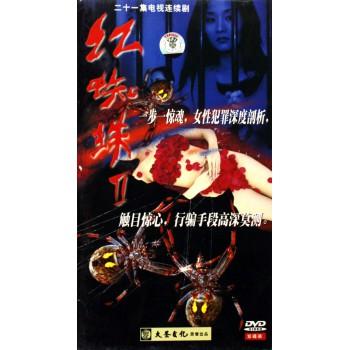 DVD红蜘蛛<2>(2碟装)